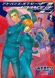 アドバンス・オブ・Z(2) ?ティターンズの旗のもとに? (電撃コミックス)