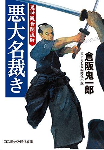 悪大名裁き—鬼神観音闇成敗 (コスミック・時代文庫)