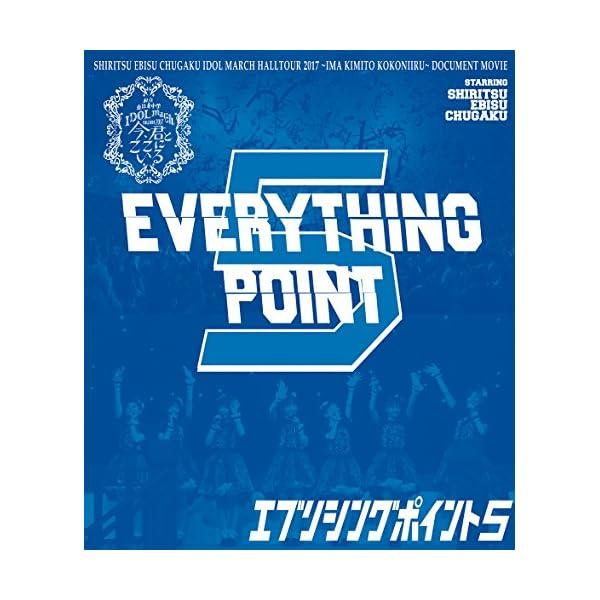 EVERYTHING POINT 5 [Blu-...の商品画像