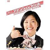 アテンションプリーズ スペシャル ハワイ・ホノルル編 [DVD]