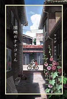 [ヤマダ マコト]の団地のナナコさん (新潟文楽工房)
