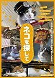 ネコを探して [DVD]