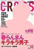 TVfan cross (テレビファン クロス) 2012年 05月号 [雑誌]