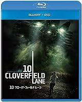 10 クローバーフィールド・レーン ブルーレイ+DVDセット [Blu-ray]