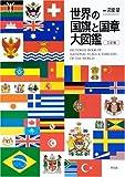 世界の国旗と国章大図鑑