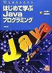 10Lessons はじめて学ぶJavaプログラミング