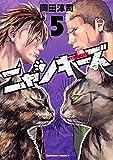 NYANKEES (5) (角川コミックス・エース)