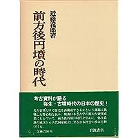 前方後円墳の時代 (1983年) (日本歴史叢書)