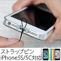 携帯マスコットストラップが付けれる/ 携帯ストラップ Dock キーチェーン ストラップリング ストラップホール アタッチメント ネジ ネックストラップ