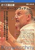 クラシックジャーナル 046 オペラ演出家ペーター・コンヴィチュニー