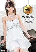 プレミアム風俗VIPフルコース in 咲野の花 [DVD]