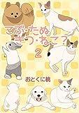 こぶ・たぬ・きつ・ねこ? 2 (コミックレガリア)