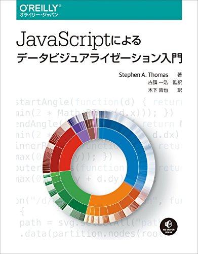 JavaScriptによるデータビジュアライゼーション入門の詳細を見る