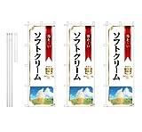デザインのぼりショップ のぼり旗 3本セット 冷た〜いソフトクリーム(白) 専用ポール付 レギュラーサイズ(600×1800) 標準左チチテープ PAC857