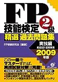FP技能検定2級精選過去問題集 実技編〈2009年版〉