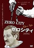 ゼロ・シティ HDマスター[DVD]