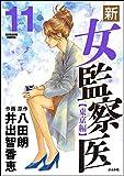 新・女監察医【東京編】 (11) (ぶんか社コミックス)