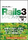 Rails3レシピブック 190の技 画像