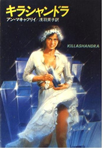 キラシャンドラ (ハヤカワ文庫 SF (742))の詳細を見る