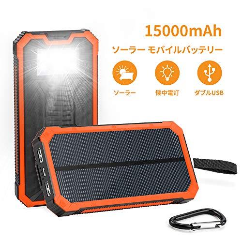 elzle モバイルバッテリー ソーラー ソーラーチャージャー 15000mah 大容量 ソーラー充電器[PSE認証済 LEDライト搭載 急速充電 2USB出力ポート(1A+2A)]旅行/ハイキング/登山/地震/災害時に活躍
