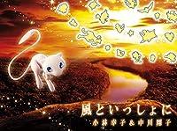 【メーカー特典あり】 風といっしょに(完全生産限定盤)(DVD付)(オリジナル・ポストカード付)