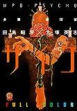 多重人格探偵サイコ フルカラー版(5) (角川コミックス・エース)
