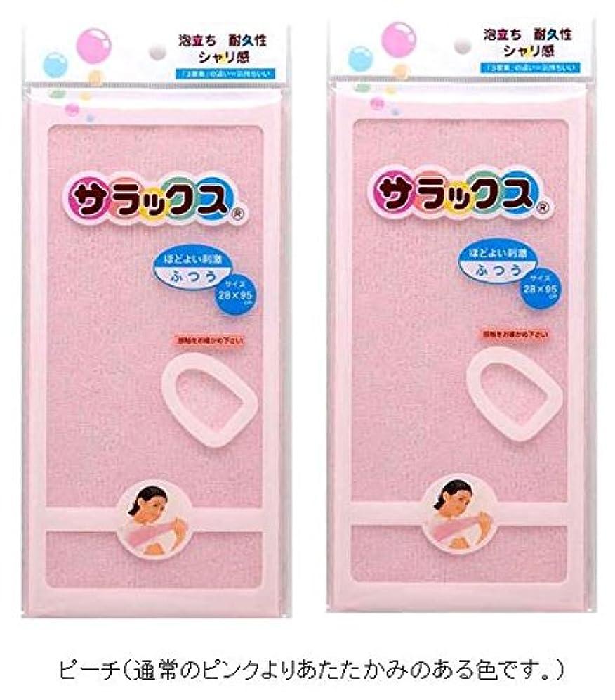 にじみ出る体操石鹸サラックス 浴用ボディタオル ふつう ピーチ×2個セット