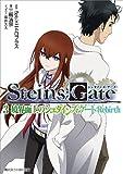 STEINS;GATE 3 境界面上のシュタインズ・ゲート:Rebirth (角川スニーカー文庫)