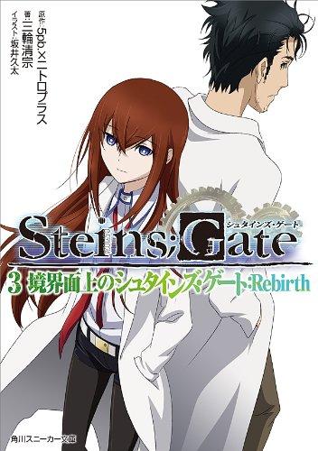 STEINS;GATE 3 境界面上のシュタインズ・ゲート:Rebirth (角川スニーカー文庫)の詳細を見る