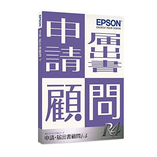 エプソン 申請・届出書顧問R4 Ver.18.1 帳票改正対応版 1ユーザー