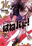 はねバド!(14) (アフタヌーンコミックス)