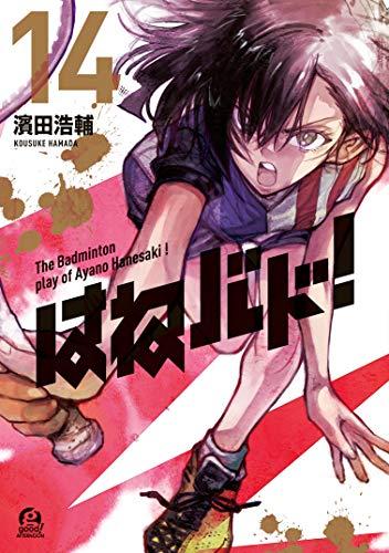 はねバド!(14) (アフタヌーンコミックス) Kindle版