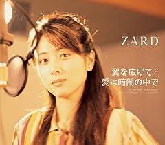 ZARD「翼を広げて」の歌詞を収録したCDジャケット画像