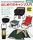 はじめてのキャンプ入門 (ブルーガイド・グラフィック)