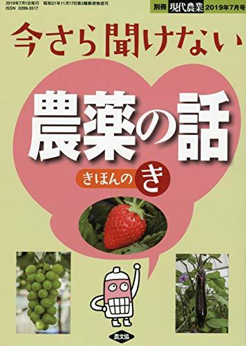 今さら聞けない農薬の話 きほんのき 2019年 07 月号 [雑誌]: 現代農業 別冊
