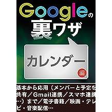 Googleの裏ワザ カレンダー編ほか