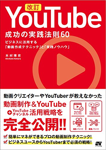 改定版 YouTube 成功の実践法則60