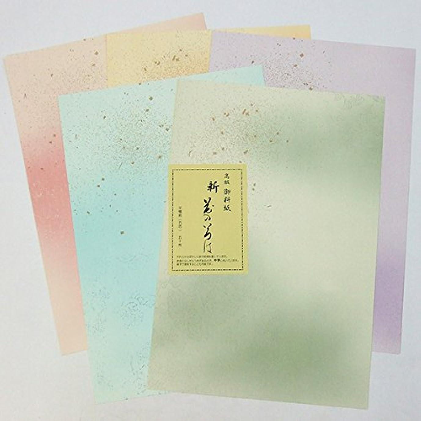 宣言ボクシングジェム高級 御料紙 新 花のいろは 半懐紙 50枚