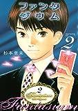 ファンタジウム(2) (モーニングコミックス)