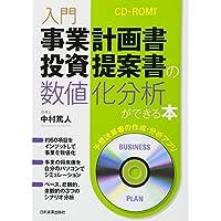 入門事業計画書・投資提案書の数値化分析ができる本〈CD-R