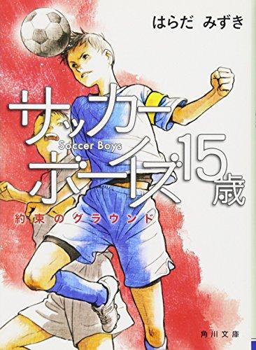 サッカーボーイズ15歳 約束のグラウンド (角川文庫)の詳細を見る