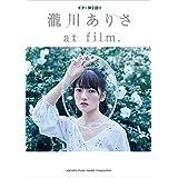 瀧川ありさ ギター弾き語り  at film.