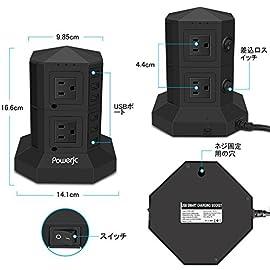Powerjc タワー式 電源タップ 縦型コンセント 8+6(AC差込口+USBポート)10A 入力95v-250v 約3M USB急速充電器 スイッチ付 掛ける可能 職場用 2層 ブラック [並行輸入品]