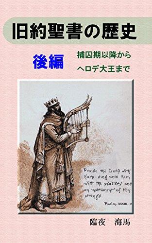 旧約聖書の歴史(後編)捕囚期からヘロデ大王まで