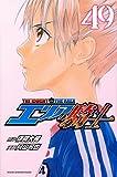 エリアの騎士(49) (講談社コミックス)