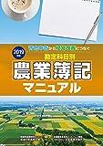 2019年版 勘定科目別農業簿記マニュアル 画像