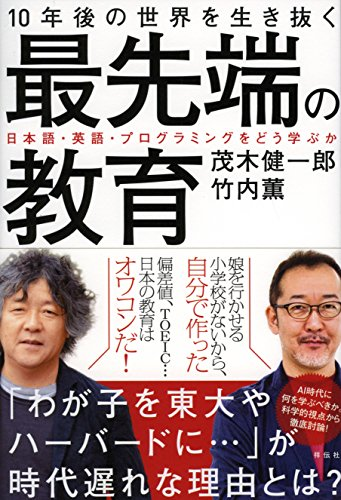 10年後の世界を生き抜く最先端の教育 日本語・英語・プログラミングをどう学ぶか