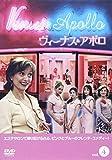 ヴィーナス&アポロ 4 恋してエステ[DVD]
