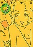 微熱なバナナ 完全版 / 伊藤 理佐 のシリーズ情報を見る