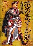 花のあすか組! 5 (祥伝社コミック文庫 た 1-5)